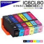 IC6CL80L 互換インクカートリッジ6色パック 大容量 [エプソンプリンター対応] IC6CL80 IC80 6色セット 送料無料 EPSONプリンター用