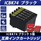 Yahoo!エコインク Yahoo!店ICBK74 ブラック×4個パック 互換インクカートリッジ [エプソンプリンター対応] EPSONプリンター用 ICBK74×4個セット お得な4個入り 74黒