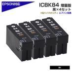 Yahoo!エコインク Yahoo!店ICBK84 ブラック×4個パック 互換インクカートリッジ [エプソンプリンター対応] EPSONプリンター用 ICBK84×4個セット お得な4個入り 84黒