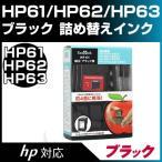HP61/HP62/HP63ブラック共通対応〔ヒューレット・パッカード/HP〕対応詰め替えインク ブラック