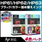 HP61/HP62/HP63共通対応 詰め替えインク4色パック〔ヒューレット・パッカード/HP〕対応 インク吸い出しホルダー付き
