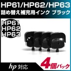 HP61/HP62/HP63共通対応〔ヒューレット・パッカード/hp〕エコインク詰め替えインク補充用 真空インクタンク ブラック×4個パック