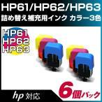 HP61/HP62/HP63共通 カラー用〔ヒューレット・パッカード/hp〕エコインク詰め替えインク補充用 真空インクタンク シアン×2個マゼンタ×2個イエロー×2個パック