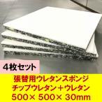 【日本製】チップウレタン20mm+ウレタン10mm接着品 4枚セット 椅子張替やシートクッション交換用ウレタンスポンジ
