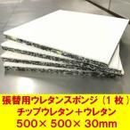 【日本製】チップウレタン20mm+ウレタン10mm接着品  椅子張替やシートクッション交換用ウレタンスポンジ