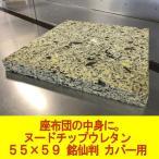 日本製 ヌードチップウレタン 座布団 55×59 銘仙判 カバー用  (実寸50×55×5cm)