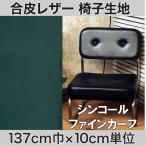 【日本製】DIY レザー 合皮 椅子 ソファ クッション 張替用 生地 135cm巾 10cm単位 量り売り 水色