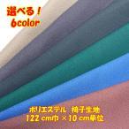 日本製 DIY 椅子 張替用 ポリエステル生地 122cm巾 10cm単位 量り売り 全6色 イス 張り替え