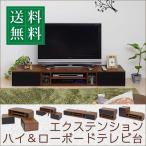 EXT TVボード テレビ台 テレビボード TV台 リビング 収納 収納家具