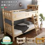 ベッド 耐震仕様のすのこ2段ベッド Awase-アウェース- (ベッド すのこ 2段)