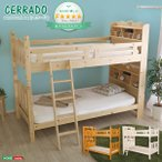 ベッド 耐震仕様のすのこ2段ベッド CERRADO-セラード- (ベッド すのこ 2段)
