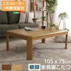 こたつ 長方形 木目 105 75cm 家具調こたつ テーブル本体単品 2段階調節 継ぎ脚タイプ ブラウン