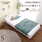 ベッド 宮セットパイン材高さ3段階調整脚付きすのこベッド(シングル)