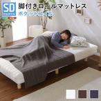 ベッド 新発想で搬入も組立カンタン!やわらかな寝心地 脚付きロールマットレス(ポケットコイルスプリング) Unite -Doux- -ユニテ・ドゥ- セミダブルサイズ