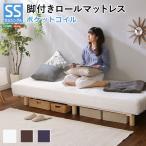 ベッド 新発想で搬入も組立カンタン!やわらかな寝心地 脚付きロールマットレス(ポケットコイルスプリング) Unite -Doux- -ユニテ・ドゥ- セミシングルサイズ