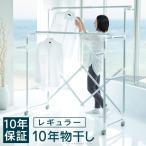 物干しスタンド 室内  折りたたみ レギュラー幅85〜140cm 10年保証 キャスター 伸縮 竿 洗濯物干し 大量 10年物干し f0200052