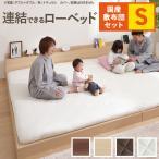 ベッド 布団 家族揃って布団で寝られる連結ローベッド ファミーユ シングルサイズ+国産3層敷布団セット セット i-3500654