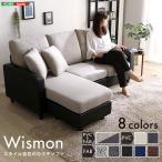 3人掛けカウチソファ Wismon -ウィスモン- (ポケットコイル入り 選べる8色) レイアウト自在