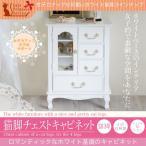 キャッツプリンセス チェストキャビネット 姫系 猫脚 白い家具