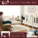 キャッツプリンセス duo リビングテーブル 姫系 フェミニン 家具 猫脚 ひとり暮らし 可愛い ローテーブル 白い家具