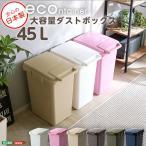 日本製ダストボックス(大容量45L)ジョイント連結対応 らくらくワンハンド開閉 econtainer