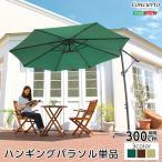 ショッピングガーデン ハンギングパラソル 300cm コンチェルト- CONCIERTO (ガーデン パラソル 300cm ハンギング)