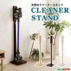 掃除機スタンド 壁を傷つけない「立てる」収納 天然木クリーナースタンド Sottlie-ソッティーレ