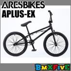 BMX専門店 ARESBIKES(アーレス) APLUS-EX/マットブラック フラットランド/20インチBMX すぐ乗れる組立て済車・送料無料