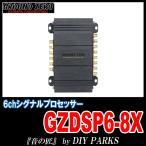 国内正規モデル/保証付 GROUND ZERO(グランドゼロ) GZDSP 6-8X 6chシグナルプロセッサー 〜音の匠〜