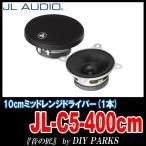 国内正規モデル/保証付 JL AUDIO(JLオーディオ) JL-C5-400cm ミッドレンジスピーカー 〜音の匠〜