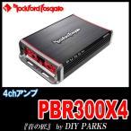 国内正規モデル/保証付 Rockford Fosgate(ロックフォード) PBR300X4 4chパワーアンプ 〜音の匠〜
