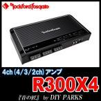 国内正規モデル/保証付 Rockford Fosgate(ロックフォード) R300X4 4chパワーアンプ 〜音の匠〜
