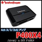 国内正規モデル/保証付 Rockford Fosgate(ロックフォード) P400X4 4chパワーアンプ 〜音の匠〜