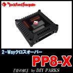 国内正規モデル/保証付 Rockford Fosgate(ロックフォード) PP8-X 2Wayクロスオーバー 〜音の匠〜