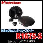 国内正規モデル/保証付 Rockford Fosgate(ロックフォード) R1675-S 16.5cm2Wayコンポーネントスピーカー 〜音の匠〜