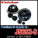 国内正規モデル/保証付 Rockford Fosgate(ロックフォード) J5653-S 17cm3Wayコンポーネントスピーカー 〜音の匠〜