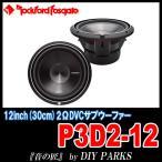 国内正規モデル/保証付 Rockford Fosgate(ロックフォード) P3D2-12 30cmサブウーファー 〜音の匠〜