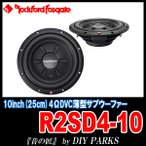 国内正規モデル/保証付 Rockford Fosgate(ロックフォード) R2SD4-10 25cmサブウーファー 〜音の匠〜