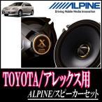 アレックス専用 ALPINE/フロントスピーカーセット X-170S + KTX-Y171B
