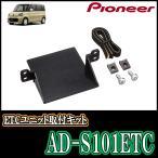 PIONEER/AD-S101ETC フレアワゴン用ETCユニット取付キット カロッツェリア正規販売店