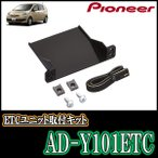 PIONEER/AD-Y101ETC ブーンルミナス用ETCユニット取付キット カロッツェリア正規販売店