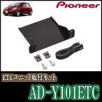 PIONEER/AD-Y101ETC ヴィッツ用ETCユニット取付キット カロッツェリア正規販売店