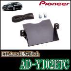 PIONEER/AD-Y102ETC アルティス用ETCユニット取付キット カロッツェリア正規販売店