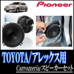 PIONEER/Carrozzeria アレックス専用フロントスピーカーセット TS-C1730S + UD-K521