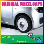ホワイト×クローム Beans・ビーンズ/14インチホイールキャップ(ベーシックカラー)