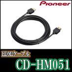 CD-HM051 / HDMI接続ケーブル PIONEER/Carr