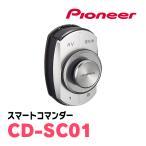 PIONEER/Carrozzeria正規品 CD-SC01 楽ナビオプション・スマートコマンダー