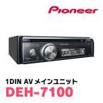 PIONEER/Carrozzeria正規品 DEH-7100 1DIN/CD/チューナーメインユニット