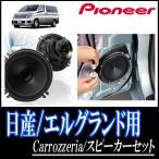 PIONEER/Carrozzeria エルグランド(E51)専用フロントスピーカーセット TS-C1730S + UD-K522