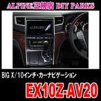 アルパイン EX10Z-AV20 トヨタ 20系 アルファード ヴェルファイア 専用 10型WXGA カーナビ パネル